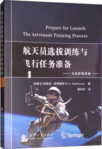 航天员选拔训练与飞行任务准备