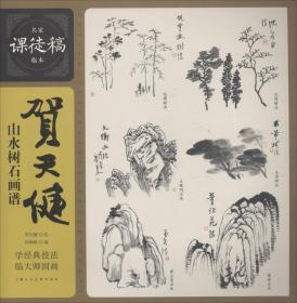 新书--贺天健山水树石画谱
