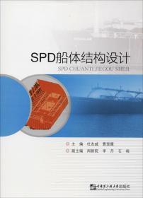 SPD船体结构设计