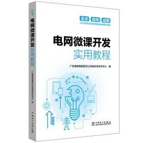 电网微课开发实用教程