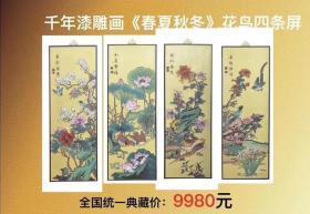 池家俊亲手绘制漆雕画《春夏秋冬》花鸟四条屏