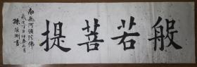 手书真迹书法:中书协会员孙荣刚楷书《般若菩提》(无钤印)