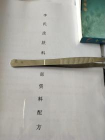 李氏皮肤科资料配方