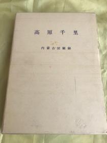 高原千里 内蒙古回忆录 (16开)