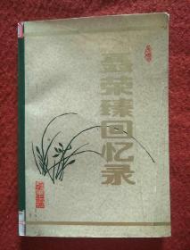 聂荣臻回忆录下(84年一版一印)