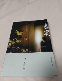 中国当代长篇小说:春宴