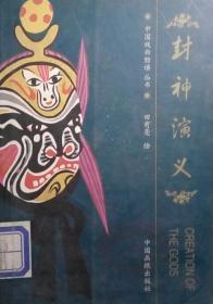 书法8-1 中国戏曲脸谱丛书:封神演义(2003年1版1印 京剧脸谱图集 铜版彩印)