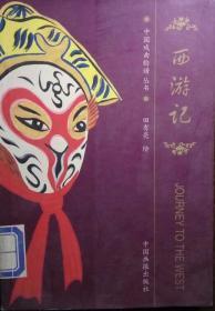 SF18-1 中国戏曲脸谱丛书:西游记(2003年1版1印、京剧脸谱图集、铜版彩印、馆藏)