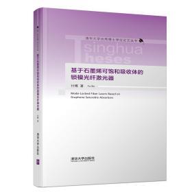 基于石墨烯可饱和吸收体的锁模光纤激光器 未拆封*