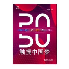 预见2050——触摸中国梦