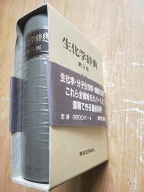 生化学辞典(第3版)日文版