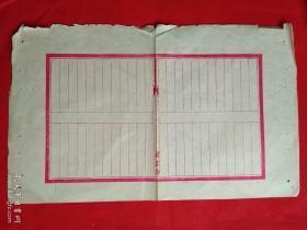 故纸犹香◆早期信笺之十四:(民国)图书局 用笺 一张
