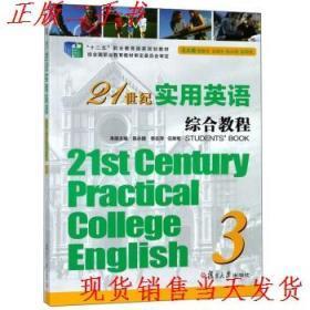 21世纪实用英语综合教程3