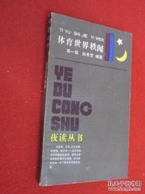 夜读丛书 体育世界轶闻