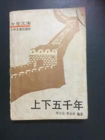 少年文库:上下五千年