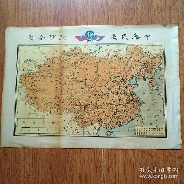 中华民国地理全图(带孙中山头像及双旗)