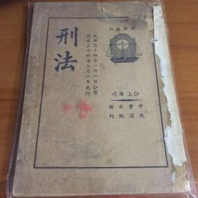 民国二十四年【刑法】