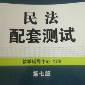 高校法学专业核心课程配套测试:民法配套测试(第七版)