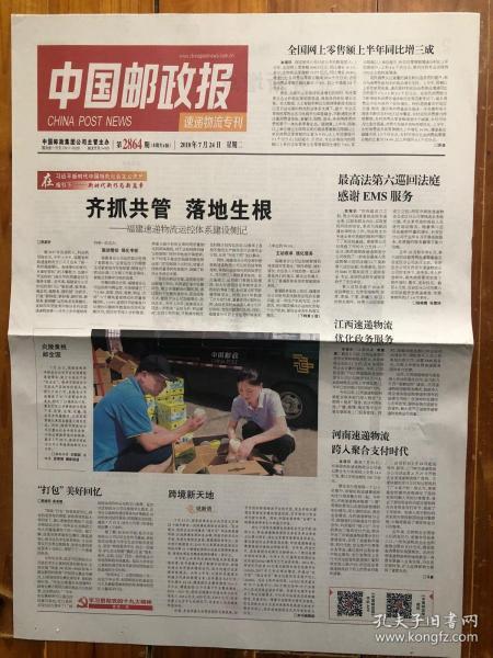 中国邮政报·速递物流专刊,2018年7月24日,第2864期,今日4版。