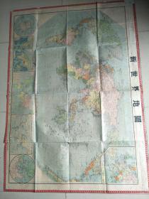 1954年绘-新世界地图(150x107cm)