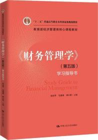 特价~ 《财务管理学》(第5版)学习指导书 刘玉平,马海涛,李小荣 著 9787300270708