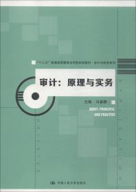 审计 专著 原理与实务 Audit principle and practice 马春静主编 eng shen ji