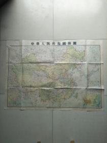 五十年代中华人民共和国挂图(108ⅹ76cm)