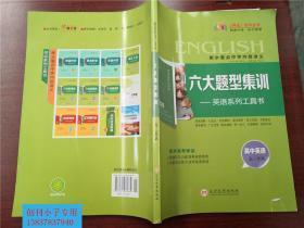 《师说》系列丛书:衡水重点中学内部讲义2020 高中英语六大题型集训--英语系列工具书  高三年级  缺46-64页,特价处理
