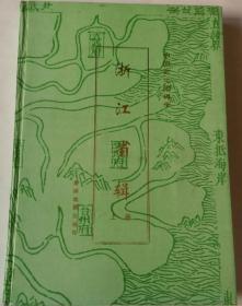 中国古地图辑录 浙江省辑(8开精装 全二册)