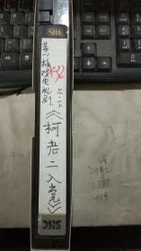 黄梅戏电视剧(柯老二入党)上下集 【1盘录像带】