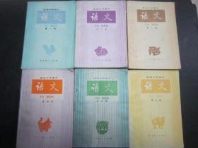 80年代老课本:老版高中语文课本全套6本 【人教版 87年~88年 未使用】