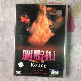 胭脂扣 rouge 梅艳芳 张国荣主演 DVD光盘