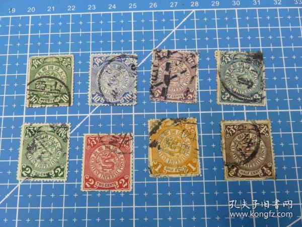 大清国邮政--蟠龙邮票--不同面值8枚--信销票(20)