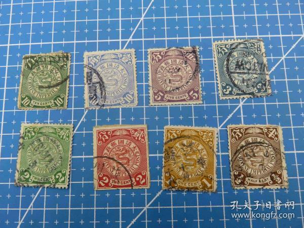 大清国邮政--蟠龙邮票--不同面值8枚--信销票(22)