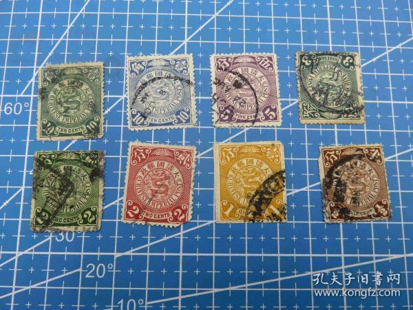 大清国邮政--蟠龙邮票--不同面值8枚--信销票(23)