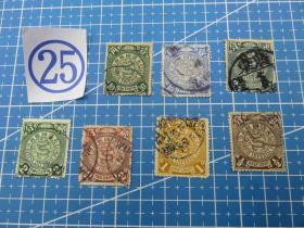 大清国邮政--蟠龙邮票--不同面值7枚--信销票(25)