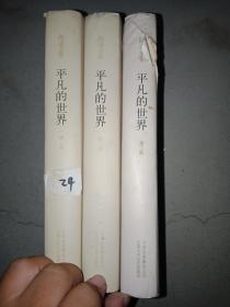 平凡的世界(第一、二、三 全3册)