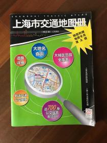 上海市交通地图册:城区版/2009