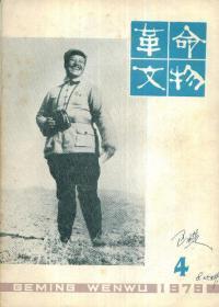 革命文物(1979年第4期)----16开平装本------1979年1版1印