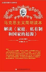 A-马克思主义简明读本:解读《家庭、私有制和国家的起源》