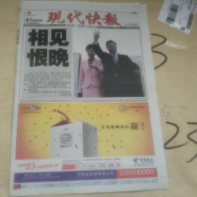 现代快报2005年4月27日,存12版,连战抵宁—相见恨晚
