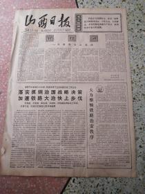 山西日报1977年3月17日(4开四版)抢时间;大力整顿铁路治安秩序