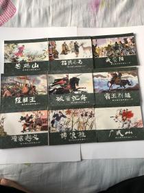 西汉演义连环画20册