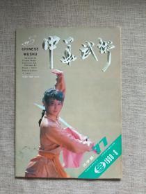 中华武术1990年第6 期