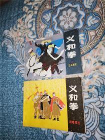 义和拳(全4册)
