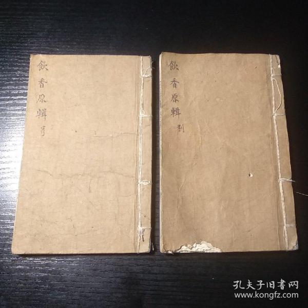清木刻 饮香尺牍分类详注 存卷二、卷三两册