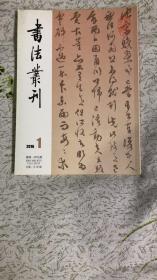 明清名人尺牍系列、蔡襄持书帖等书法丛刊2016年1期