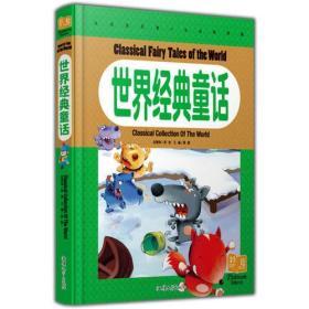 《彩图版纯美童书:世界经典童话》  精装一卷