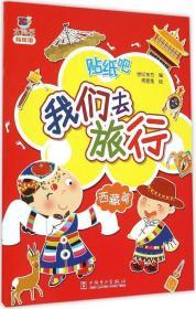 我们去旅行·西藏版 [    《我们去旅行 西藏篇》适用于3-6岁儿童。]