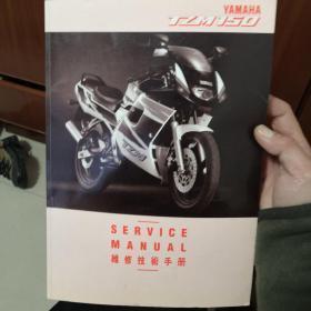 雅马哈TZM150维修手册摩托车